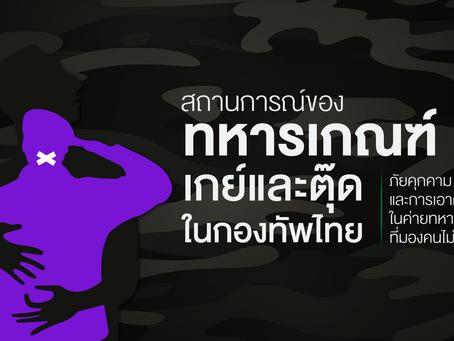 สถานการณ์ของทหารเกณฑ์เกย์และตุ๊ดในกองทัพไทย