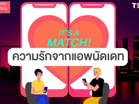It's a match : ความรักจากแอพนัดเดท