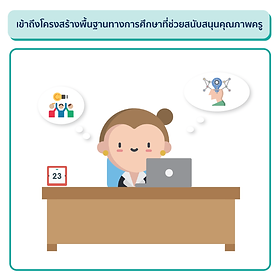 teacher_content-05.png