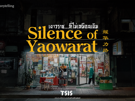 Silence of Yaowarat: เยาวราชที่ไม่เหมือนเดิม