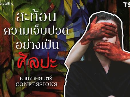 สะท้อนความเจ็บปวดอย่างเป็น 'ศิลปะ' ผ่านภาพยนตร์ Confessions