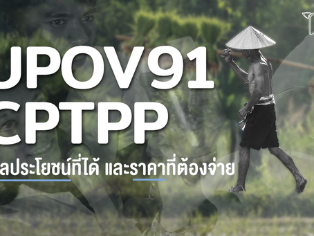 UPOV 91, CPTPP, ผลประโยชน์ที่ได้ และราคาที่ต้องจ่าย