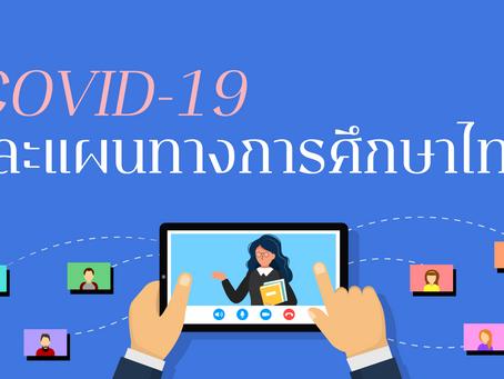 COVID-19 และแผนทางการศึกษาไทย