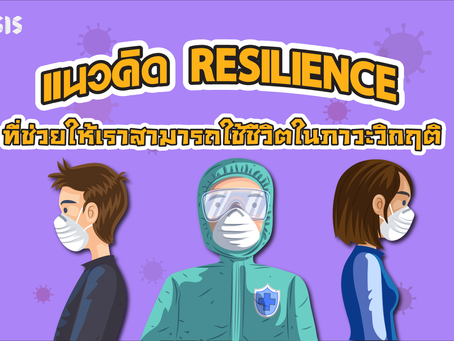 แนวคิด Reselience ที่ช่วยให้เราสามารถใช้ชีวิตในภาวะวิกฤติ