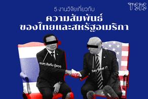 """5 งานวิจัยเกี่ยวกับ """"ความสัมพันธ์ของไทยและสหรัฐอเมริกา"""""""