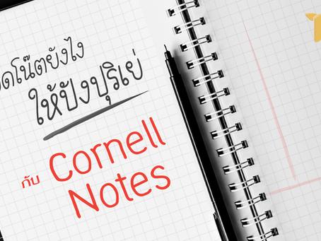 จดโน๊ตยังไงให้ปังปุริเย่ กับ Cornell Notes