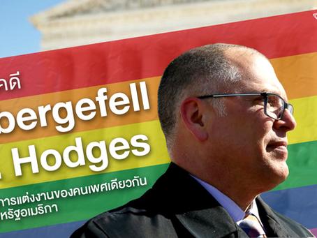 ส่องคดี Obergefell v. Hodges และการแต่งงานของคนเพศเดียวกันในสหรัฐอเมริกา