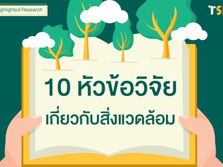 10 หัวข้อวิจัยเกี่ยวกับสิ่งแวดล้อม