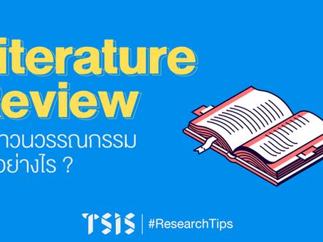Literature Review ทบทวนวรรณกรรม ทำอย่างไร ?