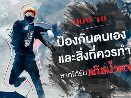 How To ป้องกันตนเอง และสิ่งที่ควรทำ หากได้รับแก๊สน้ำตา