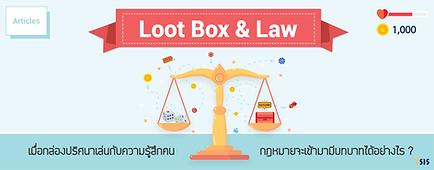 LootBox-01.png