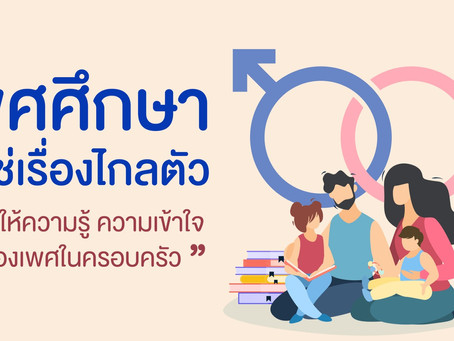 เพศศึกษาไม่ใช่เรื่องไกลตัว: การให้ความรู้ความเข้าใจเรื่องเพศในครอบครัว