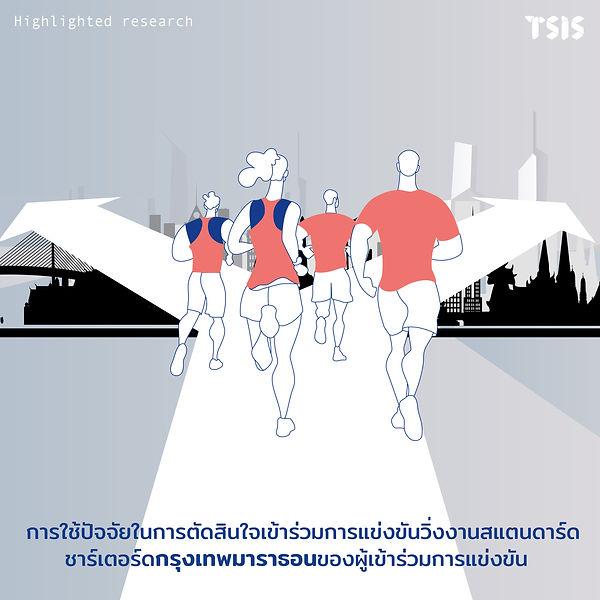 วิ่ง-ปัจจัย-2.jpg