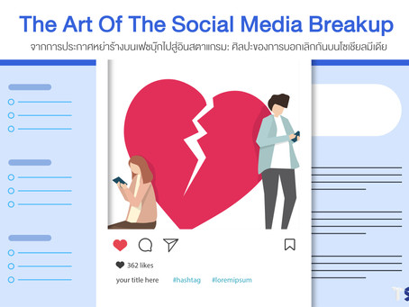 The Art of The Social Media Break up