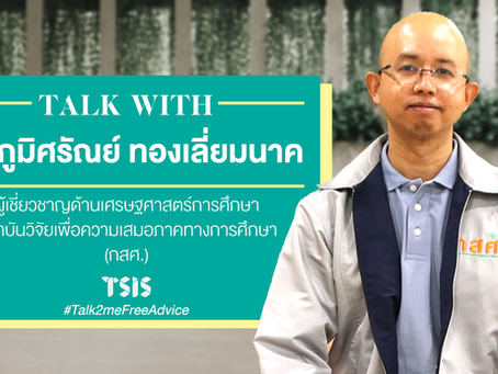 Talk with ดร. ภูมิศรัณย์ ทองเลี่ยมนาค - ผู้เชี่ยวชาญด้านเศรษฐศาสตร์การศึกษาจากสถาบันวิจัย กสศ.