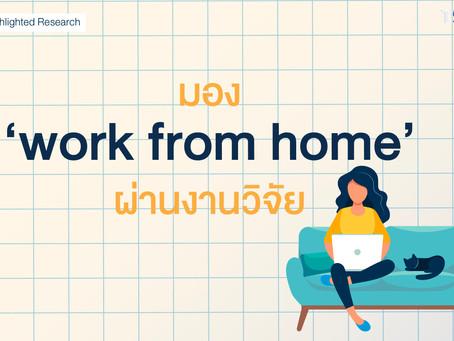 มอง 'work from home' ผ่านงานวิจัย