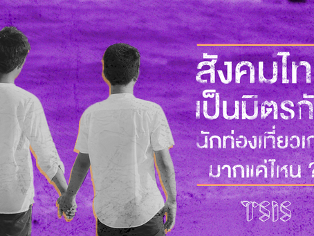 สังคมไทยเป็นมิตรกับนักท่องเที่ยวเกย์มากแค่ไหน ?