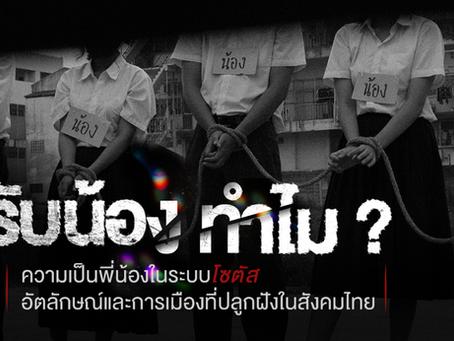 """""""รับน้องทำไม"""": ความเป็นพี่น้องในระบบโซตัส อัตลักษณ์และการเมืองที่ปลูกฝังในสังคมไทย"""