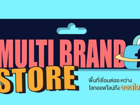 Multi - Brand Stores:  รวมกันเราอยู่ แยกหมู่เราตาย