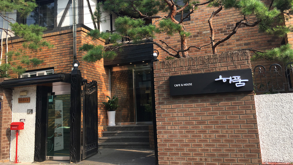 Entrance to Yapum House Gangnam Branch