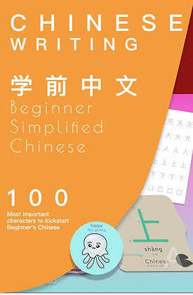 Chinese Writing Set A