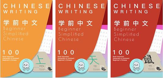 学前中文 Beginner.jpg