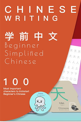 Chinese Writing Set A & B