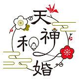 天神和婚ロゴ(jpg.ver).jpg
