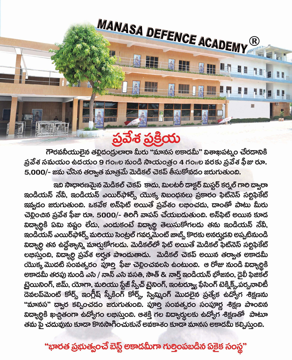 Admission Process of manasa defence academy