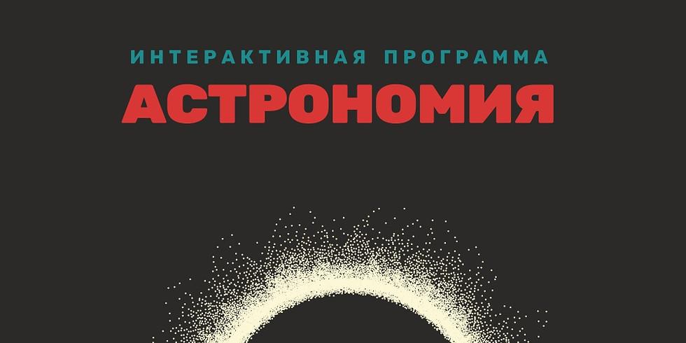 «Астрономия» 1 декабря 2019 19:00 | 7-14 лет