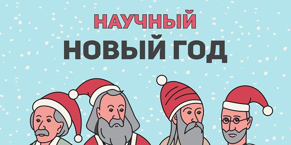 «Научный Новый год» 28 декабря 2019 11:00 | 7-14 лет