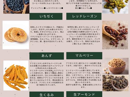 アフガンサフランは、日本最大級のカフェ・ベーカリー・レストラン専門展