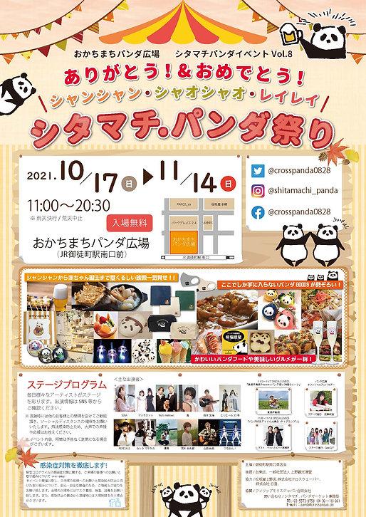 シタマチ.パンダ祭り_1006.jpg