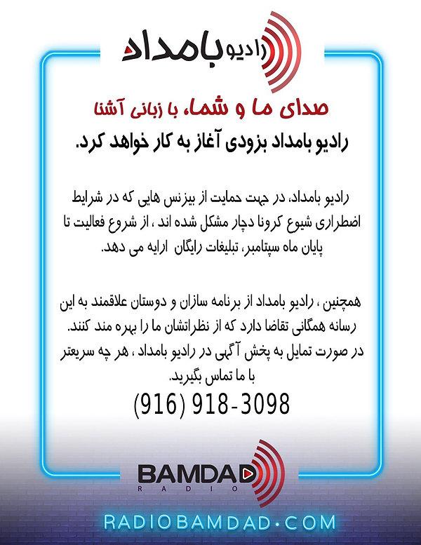 Radio Bamdad 1.jpg