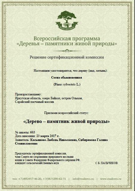 603 certificate