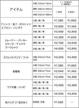 価格表-1_アートボード 1 のコピー 5.jpg