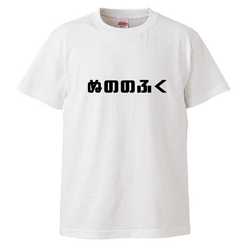 [OMOROTOY.Lab]ぬののふくTシャツ-ホワイト