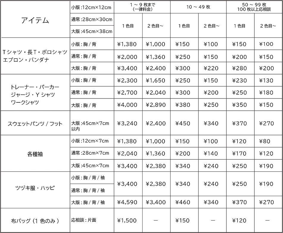 価格表-1_アートボード 1.jpg
