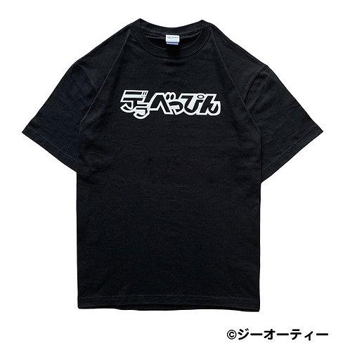 デラべっぴん-T-shirt-BLACK WHITE
