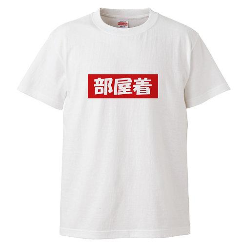 [OMOROTOY.Lab]部屋着Tシャツ-ホワイト