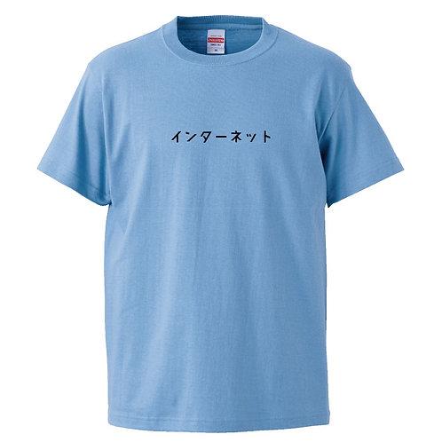 [OMOROTOY.Lab]H-インターネットTシャツ