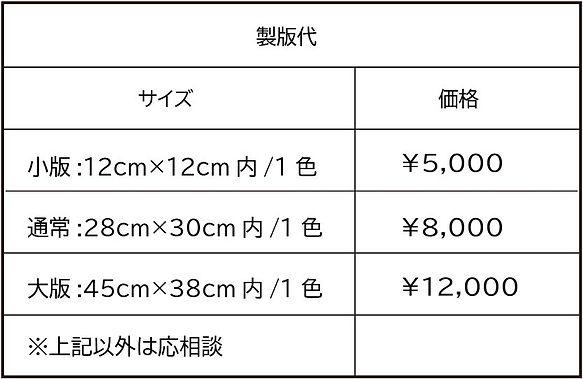 価格表-1_アートボード 1 のコピー 2.jpg