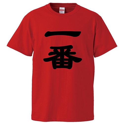 [OMOROTOY.Lab]一番Tシャツ-RED
