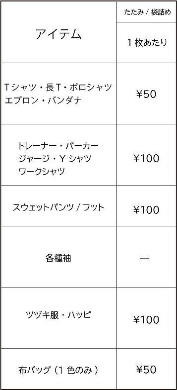 価格表-1_アートボード 1 のコピー.jpg
