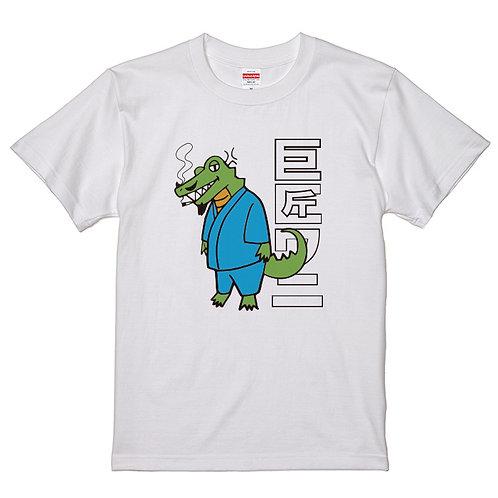 [長原成樹さん]巨匠ワニ T-shirt