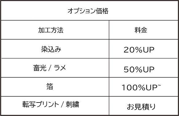 価格表-1_アートボード 1 のコピー 3.jpg