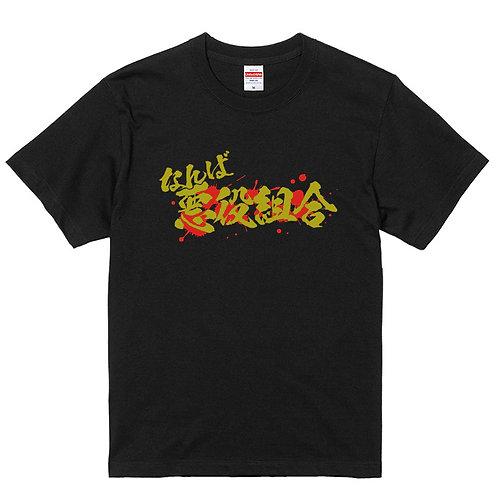 [長原成樹さん]なんば悪役組合ロゴT-shirt-Black