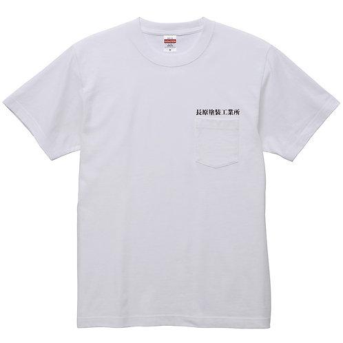 [長原塗装工業所 ]ポケットシャツT-shirt-white