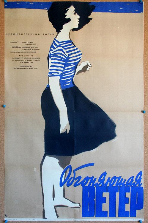 Overtaking the Wind, 1958