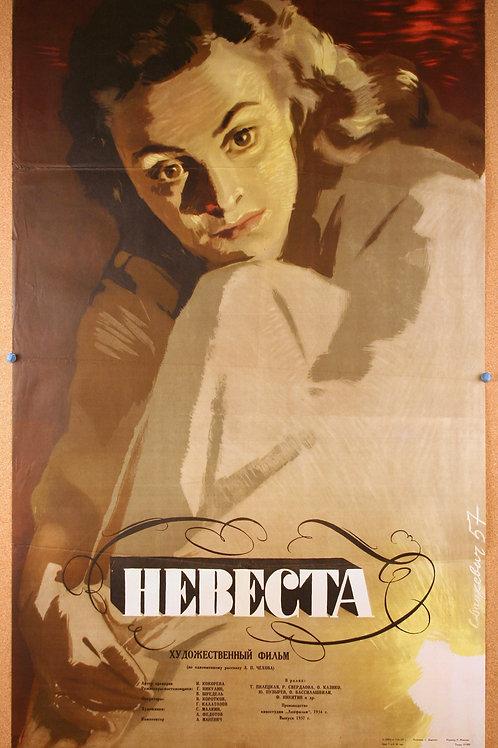 Hebecta (Nevesta) 1957